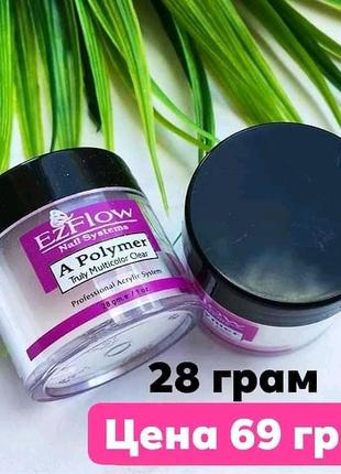 Акрилова пудра 28 грам