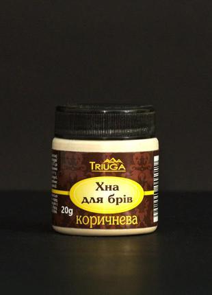 Натуральная хна для бровей коричневая триюга, красит только во...