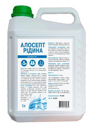 Алосепт 5л антисептик для дезинфекции рук и мед. инструментов