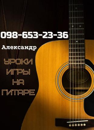 Уроки игры на гитаре на дому и онлайн, гитарист, репетитор.