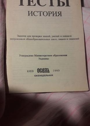 Тесты История 1993 г.издания, задания для проверки знаний,умений
