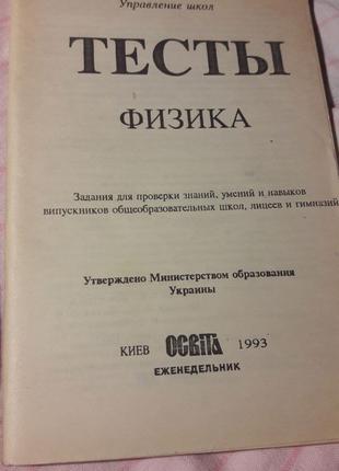 Тесты Физика 1993 г.издания, задания для проверки знаний,умений