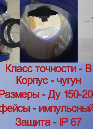 ИРИГАЦИОННИЙ  Водомер ДУ-150 ДУ-200