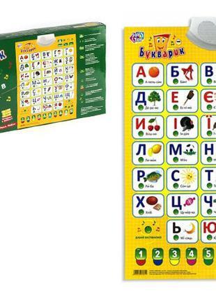 Звуковой плакат на украинском языке - Букварик Limo Toy 7031 UA