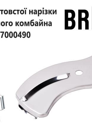 """Вставка-шинковка для толстой нарезки """"b"""" комбайна Braun 67000490"""