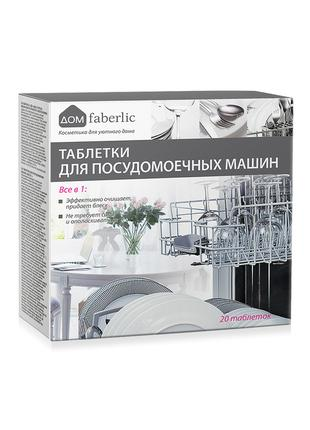 Таблетки для посудомоечных машин «Всё в 1»