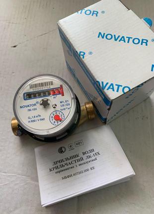 Счетчик Новатор ЛК-15Х для холодной воды