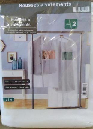 Набор текстильных чехлов для хранения одежды 2 шт/комплект. ге...