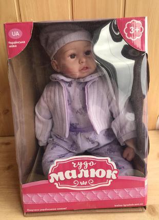 """Пупс """"чудо малюк"""" озвучка украинским языком, кукла 50 см"""