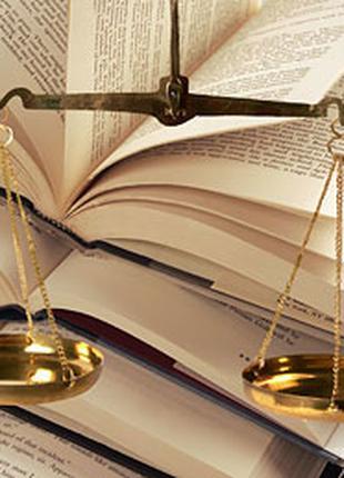 Юридическое обслуживание малого и среднего бизнеса