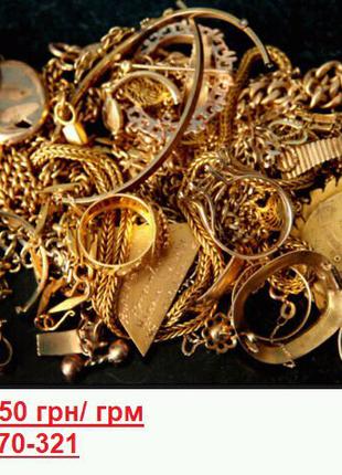 Лом золото 585