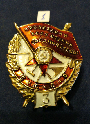 Орден Боевого Красного Знамени. Винт.