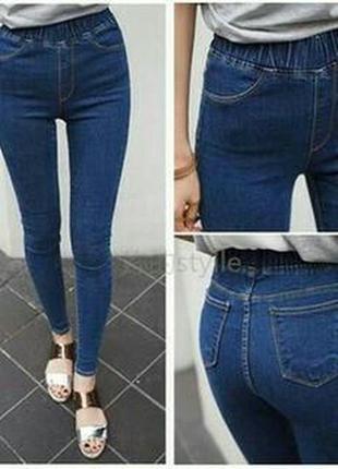 Синие узкие скинни джинсы джеггинсы без молнии лосины леггинсы