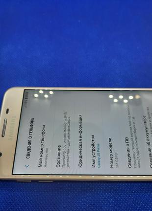 Samsung Galaxy J5 Prime G570F/DS