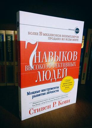 Книга: 7 навыков высокоэффективных людей