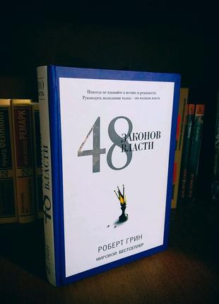 Книга: 48 законов власти - Роберт Грин