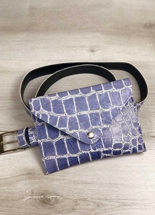 Женская поясная сумка на пояс голубая крокодиловая