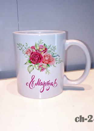 Чашка с принтом 8-е марта. цветы
