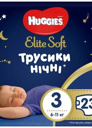 Памперсы Huggies Elite Soft трусики ночные размер 3