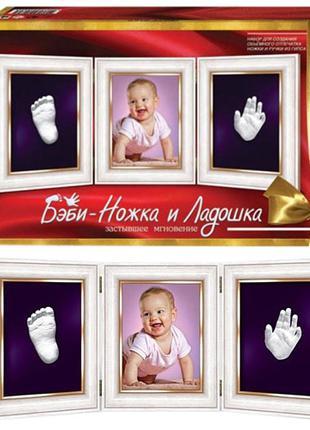 """Набір для творчості """"Бебі-Ніжка і Долонька"""" (рус) Dankotoys (БНЛ-"""
