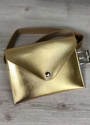 Женская поясная сумка на пояс золотистая золотая