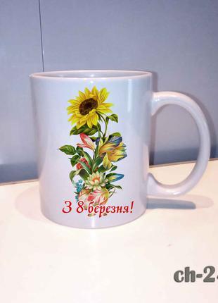 Чашка с принтом 8-е марта. подсолнух. цветы.