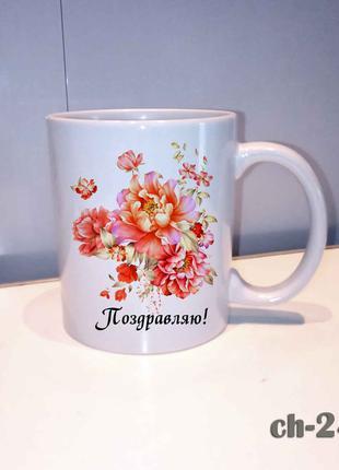 Чашка с принтом 8-е марта. цветы.