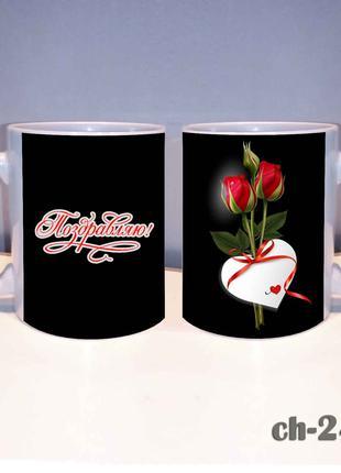 Чашка с принтом розы. сердечко. надпись поздравляю.