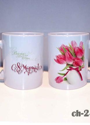 Чашка с принтом тюльпаны. надпись 8-е марта.