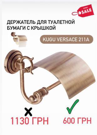 Аксессуары для ванной комнаты Versace