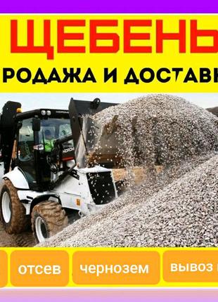Щебень песок в Черноморске