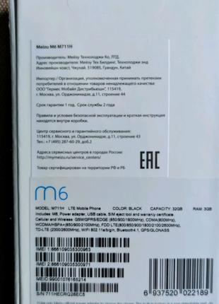 Meizu m6 M711H black. Новый, запечатанный, глобалка