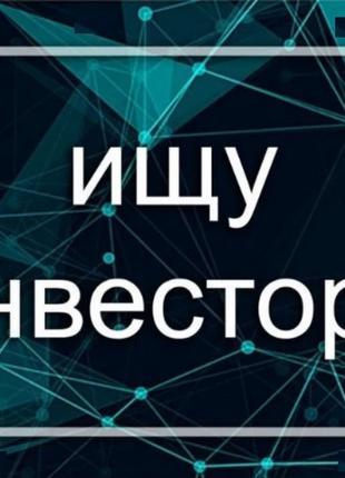 Инвестор В Авторазборку 6% В МЕСЯЦ!!!