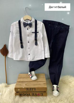 Нарядный костюм,  рубашка,  брюки, бабочка, подтяжки