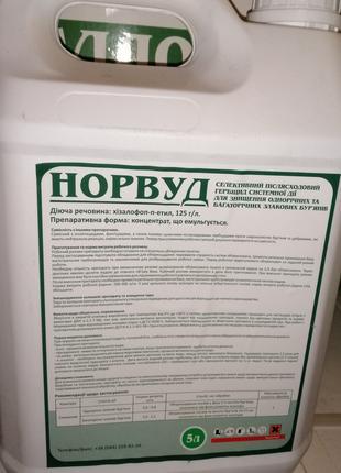 гербіцид Норвуд (хізалофоп-П-етил, 125 г/л)