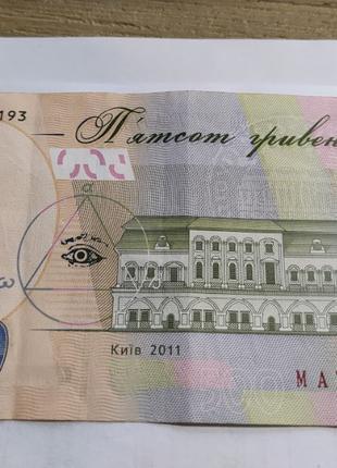 500 гривень (2011) Арбузов _ МА 7777193