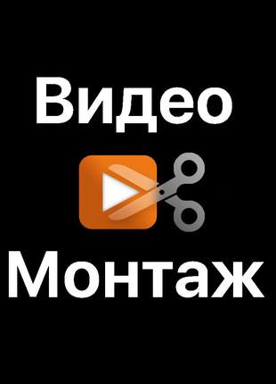 Видеомонтаж | Видео для YouTube, на свадьбу, Тik Tok, Instagram