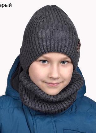 Детская демисезонная шапка для мальчика от 2 лет 48 50 52 54 56