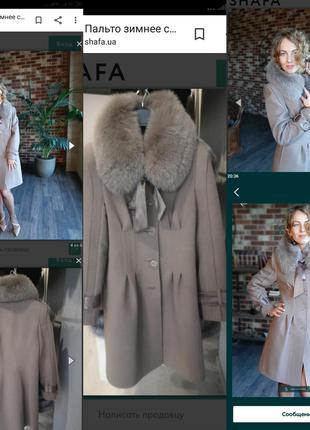 Пальто новое с натуральным песцовым воротником