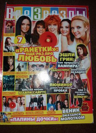 Журнал все звезды ранетки папины дочки