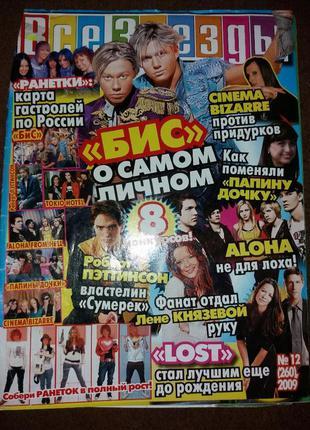 Журнал все звезды ранетки бис
