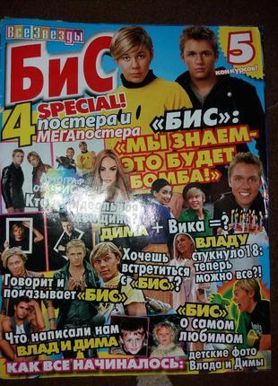 Журнал все звезды бис