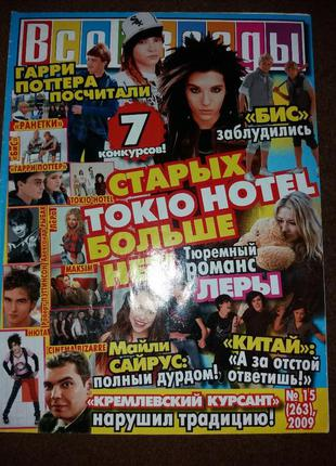 Журнал все звезды ранетки бис tokio hotel