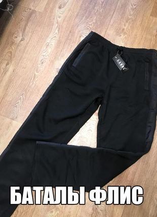 Шикарные спортивные штаны брюки на флисе с лампасами турция