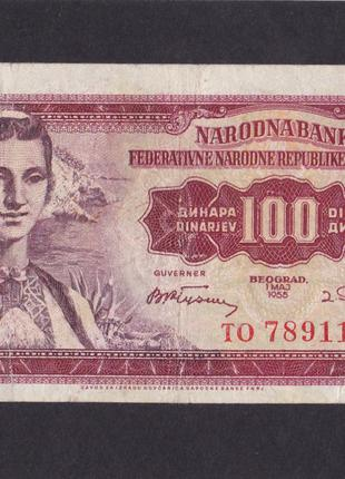 100 динаров 1955г. Югославия. ТО 789116.