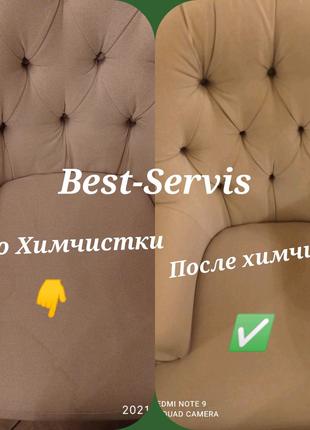 Химчистка мебели в ресторанах Киев