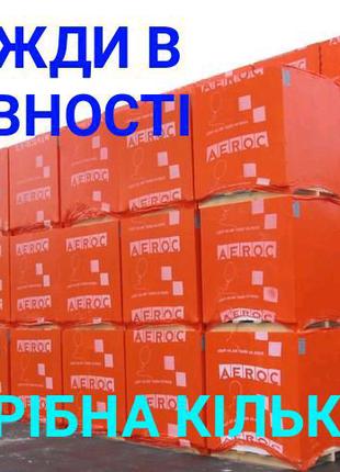 Газоблок 1600 грн за 1 м³