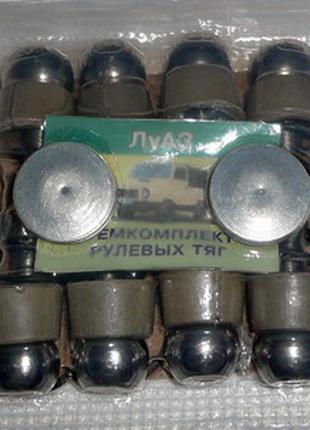 Ремкомплект рулевых тяг ЛуАЗ-969