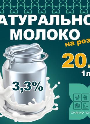 Молоко на розлив
