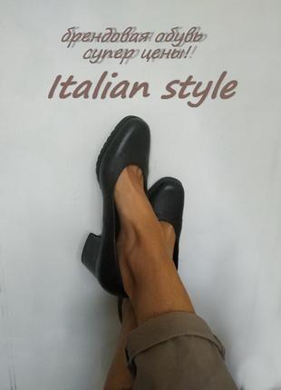 Туфли лодочки классика италия, брендовая обувь по супер цене!!